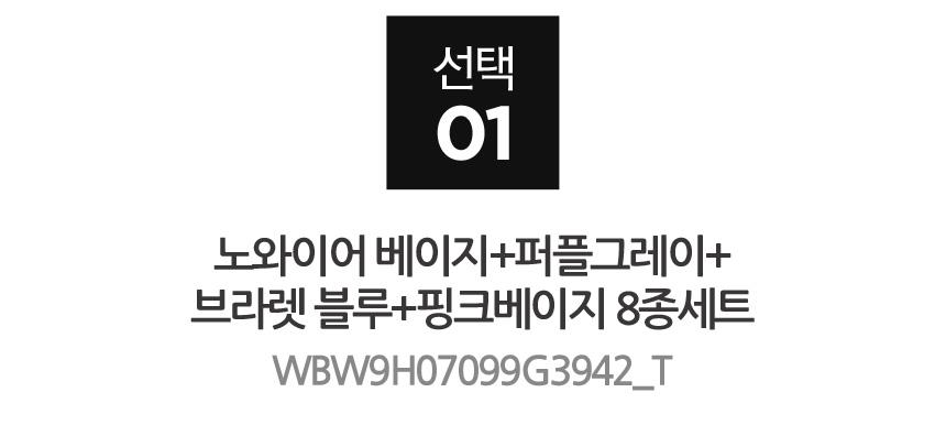 원더브라(WONDERBRA) 단독특가 브라4+팬티4 총 8종세트 택2